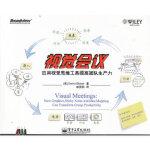 视觉会议:应用视觉思维工具提高团队生产力(双色) (美)西贝特,藏贤凯 电子工业出版社