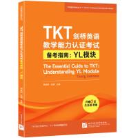 【官方直营】TKT剑桥英语教学能力认证考试备考指南 YL模块 教师资格核心模块考试书籍 小橘书 技巧点拨仿真模拟