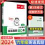 2021版 一本 小学英语阅读真题80篇 六年级