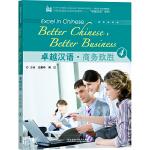 卓越汉语・商务致胜4(配光盘)