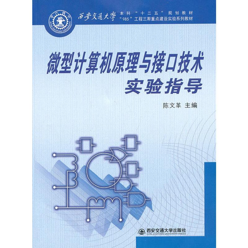 """微型计算机原理与接口技术实验指导(西安交通大学本科""""十二五""""规划教材)"""