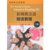 新商务汉语精读教程(下册)(新商务汉语教程)