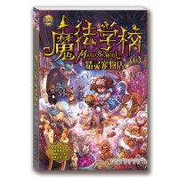 魔法学校6-精灵宠物店(经典版)