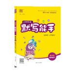 20春默写能手 四年级英语下(鲁科版)