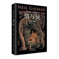 烟与镜 尼尔盖曼 著 不圆的珍珠 等 译 上海文艺出版社