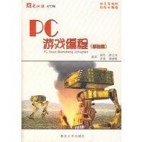 PC游戏编程(基础篇)(附光盘)