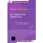 第二语言研究中的启动研究方法