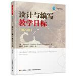 设计与编写教学目标(货号:A8) 9787518415946 中国轻工业出版社 Norman E. Gronlund、