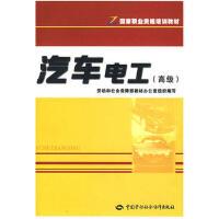 正版教材 汽车电工(高级)―职业资格培训教材 培训系列 劳动和社会保障部教材办公室组织写 中国劳动社会保障出版社