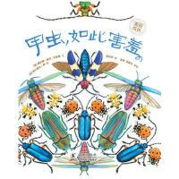 甲虫 如此害羞 [美] 黛安娜・赫茨・阿斯顿 [美] 西尔维亚・朗 海豚出版社【新华书店 质量保障】