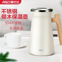爱仕达倾木保温壶304不锈钢家用暖水瓶便携热水壶大容量1L