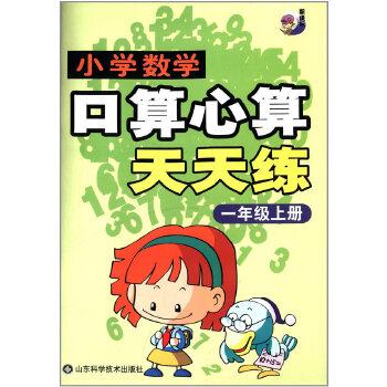 小学数学口算心算天天练(一年级)(上册)