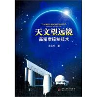 【RT4】天文望远镜高精度控制技术 董志明 西南交通大学出版社 9787564325831
