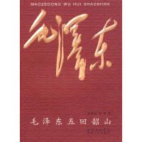 毛泽东五回韶山