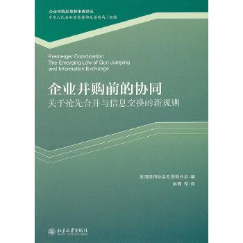 企业并前的协同:关于抢先合并与信息交换的新规则