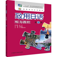 致用日语听力教程第四册