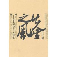 【二手书旧书9成新j.】先生之风:二十七位中国知识分子的背影 9787500848196