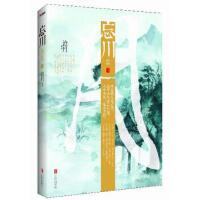 【二手旧书8成新】忘川(下) 沧月 9787550238039 北京联合出版公司