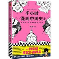 半小时漫画中国史4 二混子陈磊半小时漫画中国史 通五千年历史漫画科普开创者 海南出版社