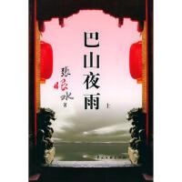 巴山夜雨(上下册) 张恨水 中国文联出版社
