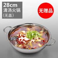 鸳鸯锅火锅盆电磁炉专用不锈钢火锅锅加厚家用小汤锅大容量
