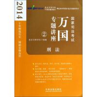 封面有磨痕-HS-2014国家司法考试万国专题讲座2-刑法 北京万国学校 9787509349977 中国法制出版社