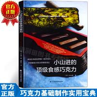 正版 小山进的食感巧克力 小山进新巧克力作品 巧克力制作百科大全 你不懂巧克力来自日本的世界的巧克力知识巧克力制作书籍