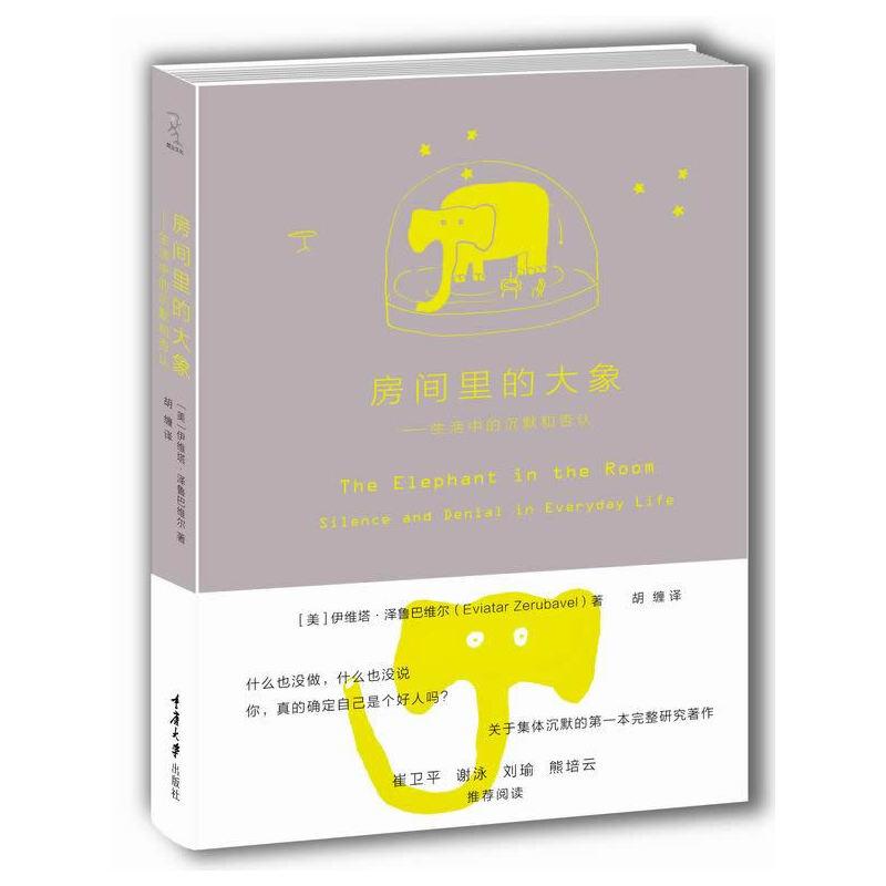 房间里的大象:生活中的沉默和否认(首部揭露集体性沉默心理的专著楚尘文化出品)