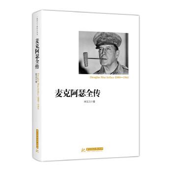 麦克阿瑟全传(pdf+txt+epub+azw3+mobi电子书在线阅读下载)
