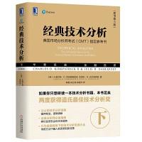 经典技术分析(原书第3版)(下)