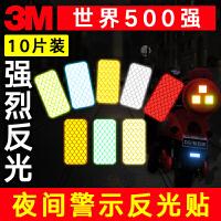 3M反光贴膜汽车摩托车电瓶车装饰贴巴格纹贴反光贴片