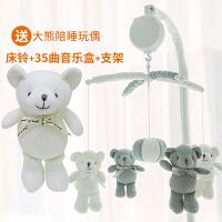 葵普家婴儿床铃音乐旋转婴儿0-6个月宝宝摇铃婴儿床铃挂铃 小熊床铃 35曲音乐盒 支架