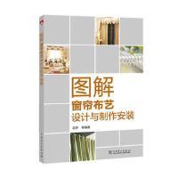 图解窗帘布艺设计与制作安装 赵梦著 中国电力出版社