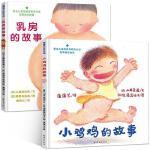 小鸡鸡的故事和乳房的故事精装硬壳2册 国外儿童性启蒙教育早教绘本0-3-6-10周岁 幼儿安全教育书男孩女孩女童自我保