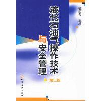 液化石油气操作技术与安全管理(三版)
