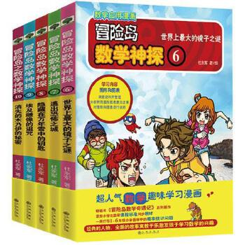 冒险岛数学神探全套5册6-10 好玩的数学绘本一二年级小学生课外阅读书籍高斯数学 6-7-10-12岁儿童漫画游戏趣味数学启蒙故事书下架