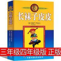 长袜子皮皮三年级四年级正版林格伦中国少年儿童出版社美绘版小学生课外书必读故事书长袜子的皮皮全套四五年级二年级非注音版