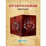 包罗万象中外历史精选集(套装共20册)