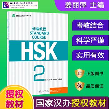 HSK标准教程2 教师用书
