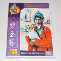 越剧:碧玉簪DVD 中国经典戏曲电影光盘碟片 金采风/陈少春 正版