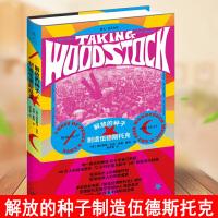 新书 解放的种子:制造伍德斯托克 伍德斯托克;摇滚;音乐;亨德里克斯;美国;和平;桑塔纳;乔普林;琼・贝兹