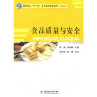 ZJ-食品质量与安全 中国质检出版社(原中国计量出版社) 9787502629854