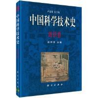 中国科学技术史・纺织卷