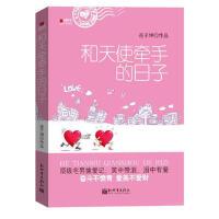 【二手旧书九成新】宏章文学 和天使牵手的日子 岳子坤 9787510438318 新世界出版社