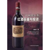 【二手旧书9成新】法国波尔多红酒品鉴与投资 麦萃才 9787532393350 上海科学技术出版社