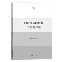 湘西乡话的接触与演变研究 瞿建慧 邓婕 著 商务印书馆
