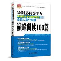 2015同等学力申请硕士学位英语考试命题人高分策略巅峰阅读100篇