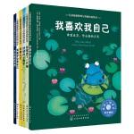 儿童情绪管理与性格培养绘本:学会悦纳自我系列(全彩套装6册)