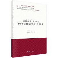 《路德维希・费尔巴哈和德国古典哲学的终结》精学导读