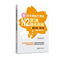 新日本语能力考试N2文法 强化训练 解析版第3版 新增必备句型 许小明 零基础自学日语教材 日语n2